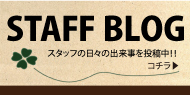 Sスタッフブログ