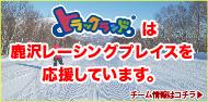 いなしんの『鹿沢レーシングプレイス』blog