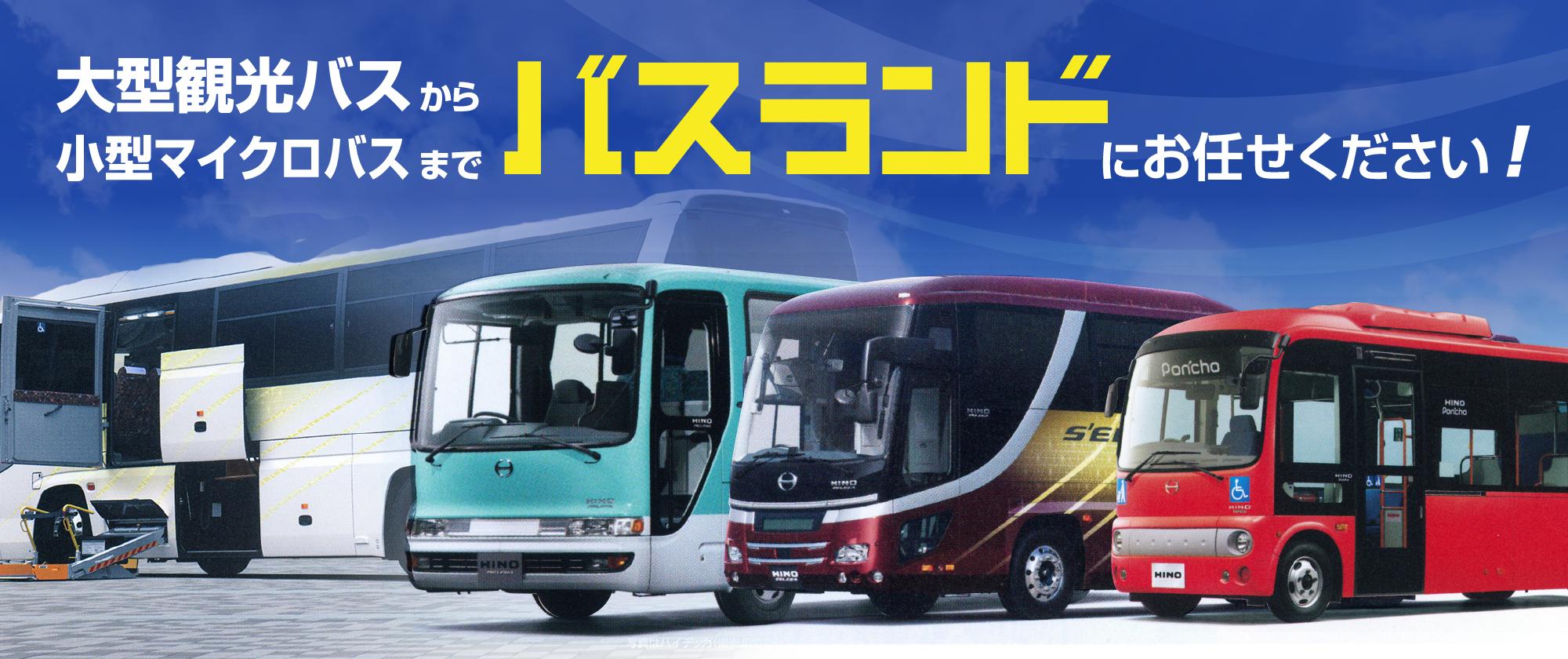 大型観光バスから小型マイクロバスまでバスランドにお任せください!