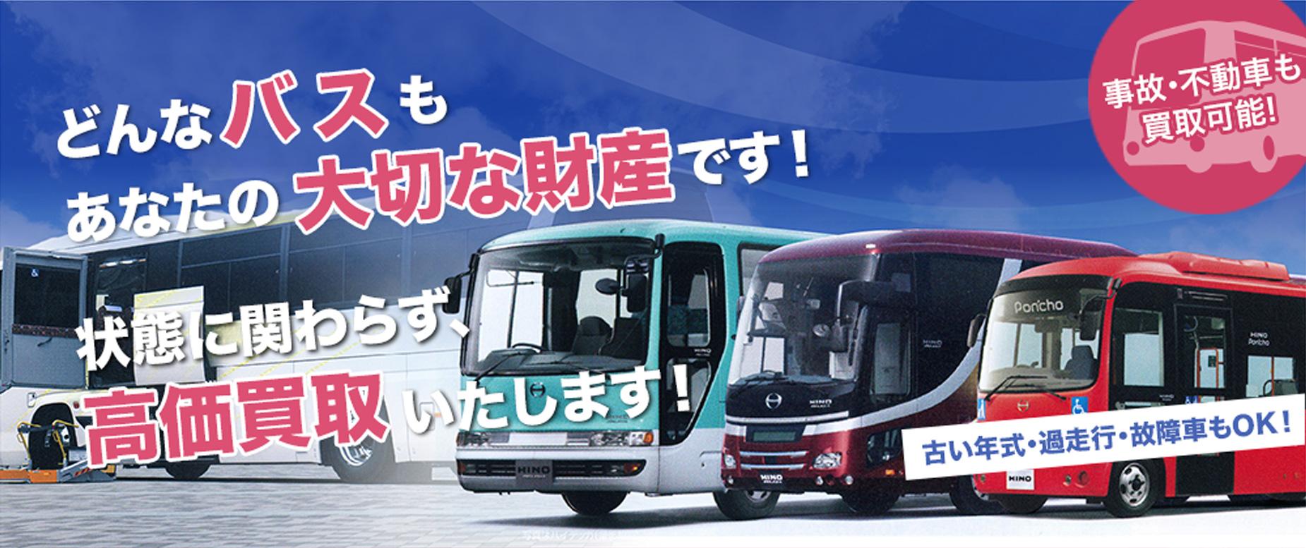 どんなバスもあなたの大切な財産です!状態に関わらず、高価買取いたします!古い年式・過走行・故障車・建機もOK!