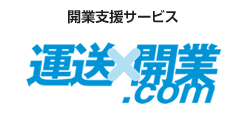 運送開業.com